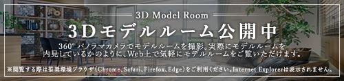 3Dモデルルーム