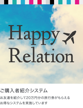 Happy Relations イメージ