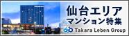 仙台エリアのマンション特集